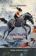 Наталия Лазарева -Листьев медь (сборник)