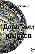 Сергей Шаповалов -Дорогами илархов