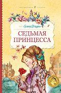 Элинор Фаржон - Седьмая принцесса (сборник)