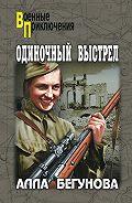 Алла Бегунова - Одиночный выстрел
