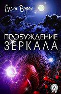 Елена Ворон -Пробуждение Зеркала