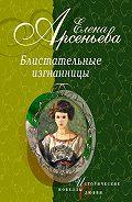 Елена Арсеньева - Княгиня Ничего-Не-Знаю (Княгиня Вера-Вики Оболенская)