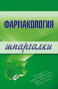 Валерия Николаевна Малеванная - Фармакология