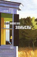 Саша Филипенко - Замыслы (сборник)