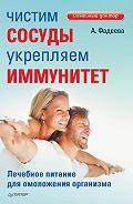 Анастасия Фадеева - Чистим сосуды, укрепляем иммунитет. Лечебное питание для омоложения организма