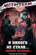 Кирилл Казанцев -И никого не стало…