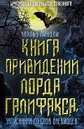 Чарльз Линдли -Книга привидений лорда Галифакса, записанная со слов очевидцев
