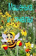Валентина Васильевна Копейкина -Машенька и пчелы