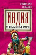 Ростислав Рыбаков - Индия. 33 незабываемые встречи
