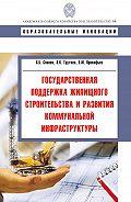 Сергей Сиваев - Государственная поддержка жилищного строительства и развития коммунальной инфраструктуры