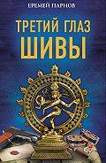 Еремей Парнов - Третий глаз Шивы