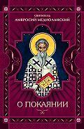 Святитель Амвросий Медиоланский -О покаянии