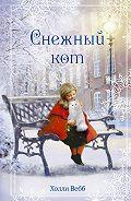 Холли Вебб -Рождественские истории. Снежный кот