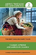 С. А. Матвеев -Самые лучшие английские сказки / The best english fairy tales
