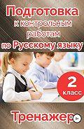 Татьяна Векшина -Подготовка к контрольным работам по русскому языку. 2класс