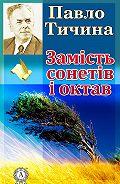 Павло Тичина -Замість сонетів і октав