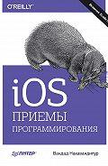 Вандад Нахавандипур - iOS. Приемы программирования