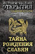 Владимир Курбатов - Тайна рождения славян