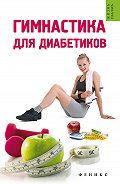 Татьяна Иванова - Гимнастика для диабетиков