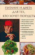Ирина Некрасова -Питание и диета для тех, кто хочет похудеть