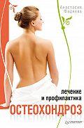 Анастасия Фадеева -Остеохондроз. Лечение и профилактика