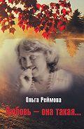 Ольга Реймова -Любовь – она такая… (сборник)