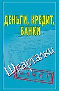 Людмила Образцова - Деньги, кредит, банки. Шпаргалки