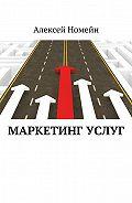 Алексей Номейн -Маркетинг услуг