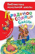 Корней Чуковский - Краденое солнце (сборник)