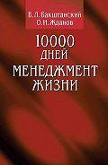 В. Бакштанский -10000 дней. Менеджмент жизни