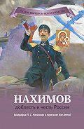 Наталья Иртенина -Нахимов – доблесть и честь России