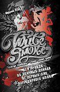 Андрей Еуаl -White Smoke: статус свободы – голос твоих улиц