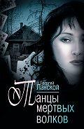 Георгий Ланской -Танцы мертвых волков