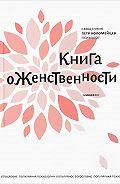 Петр Коломейцев -Книга о женственности