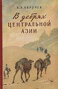 Владимир Обручев -В дебрях Центральной Азии (записки кладоискателя)