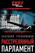 Анатолий Грешневиков -Расстрелянный парламент