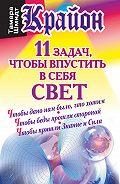 Тамара Шмидт - Крайон. 11 задач, чтобы впустить в себя свет