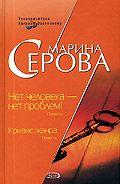 Марина Серова - Нет человека – нет проблем!