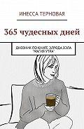 Инесса Терновая -365 чудесных дней. Дневник по книге Элрода Хэла «Магия утра»