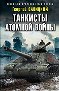 Георгий Савицкий -Танкисты атомной войны