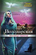 Ольга Володарская -Красавица-чудовище
