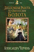 Александра Черчень -Дипломная работа по обитателям болота