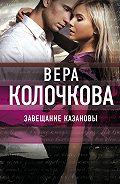 Вера Колочкова - Завещание Казановы