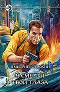 Дмитрий  Самохин -У смерти твои глаза