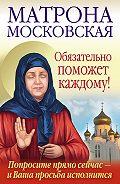 Анна Чуднова -Матрона Московская обязательно поможет каждому!