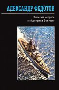 Александр Федотов -Записки матроса с «Адмирала Фокина» (сборник)