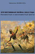 Сборник статей -Отечественная война 1812 года. Неизвестные и малоизвестные факты