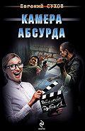 Евгений Евгеньевич Сухов -Камера абсурда