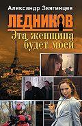 Александр Звягинцев - Эта женщина будет моей