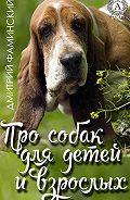 Дмитрий Фаминский -Про собак для детей и взрослых